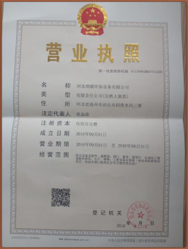 河北明骏环保设备有限公司