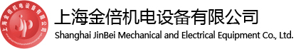上海金倍机电设备有限公司