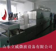 济南蒲公英根烘干杀菌设备厂家立威微波
