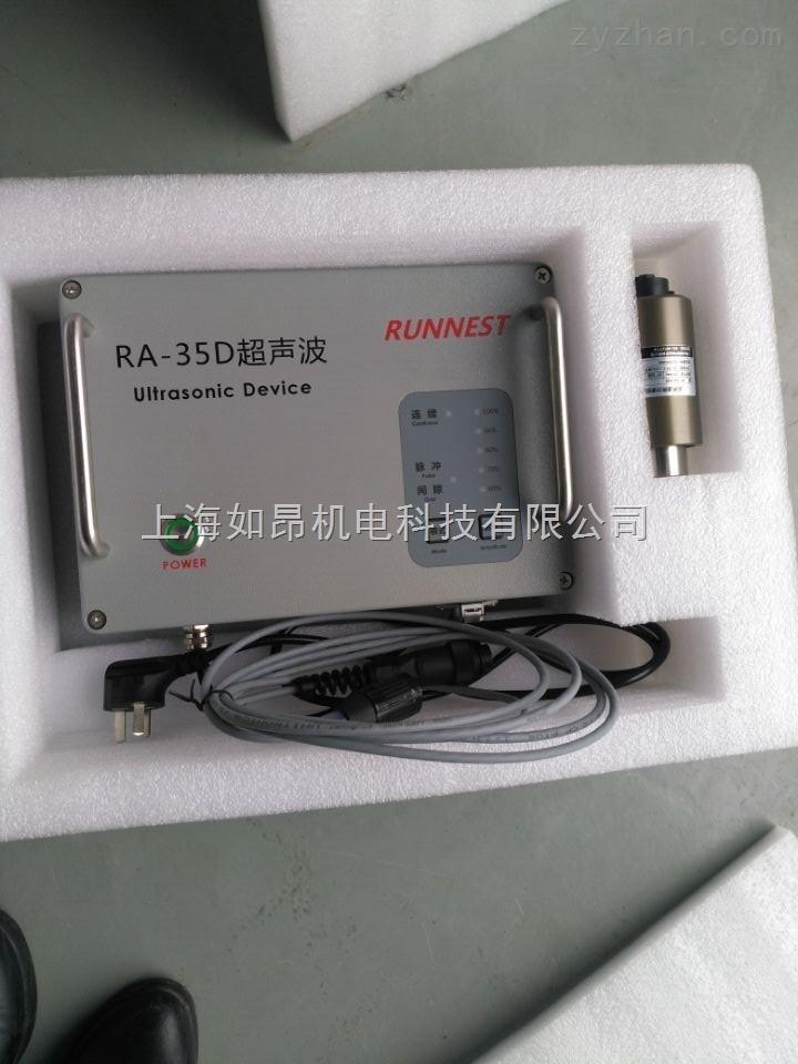 如昂RA35D超声波发生器解决堵网筛分率高