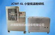 JCWF-6A-中药低温超细粉碎机