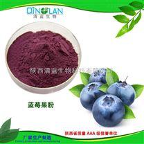 蓝莓提取物 蓝莓果粉 花青素 全水溶