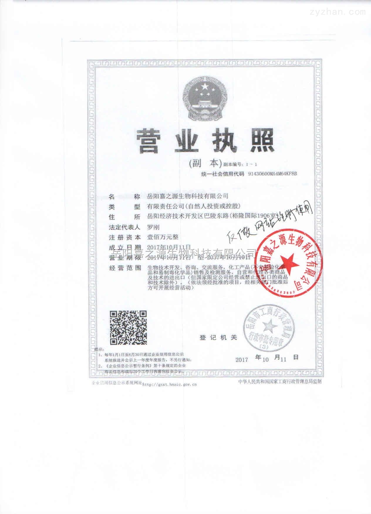 岳阳嘉之源生物科技有限公司