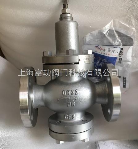 减压阀YW42F-16 DN100