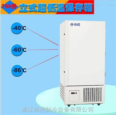和利-40度708升超低温冰箱