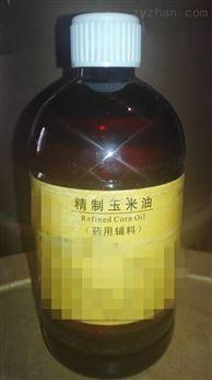 供应优质高品质医用级精制玉米油 资质齐全