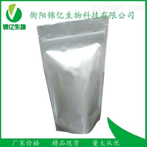盐酸右美托咪啶 原料药麻醉剂 正品保证