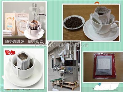 QD-18-KF全自动滴漏式耳挂杯式咖啡包装机