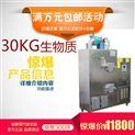 30KG-旭恩30KG生物質蒸汽發生器廠家直銷
