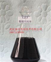 酸铜中间体  LZ-3