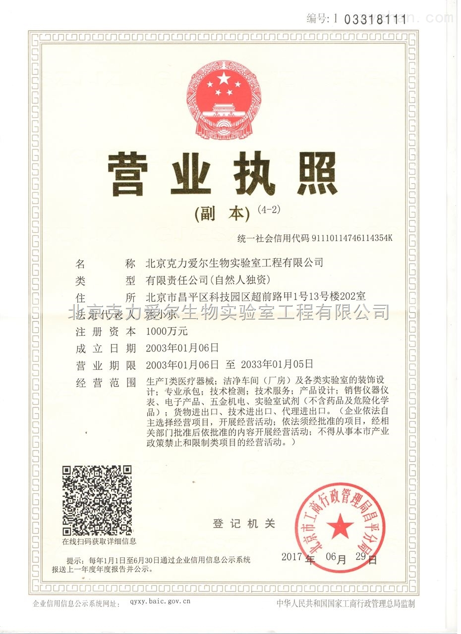 北京克力爱尔生物实验室工程有限公司资质证书