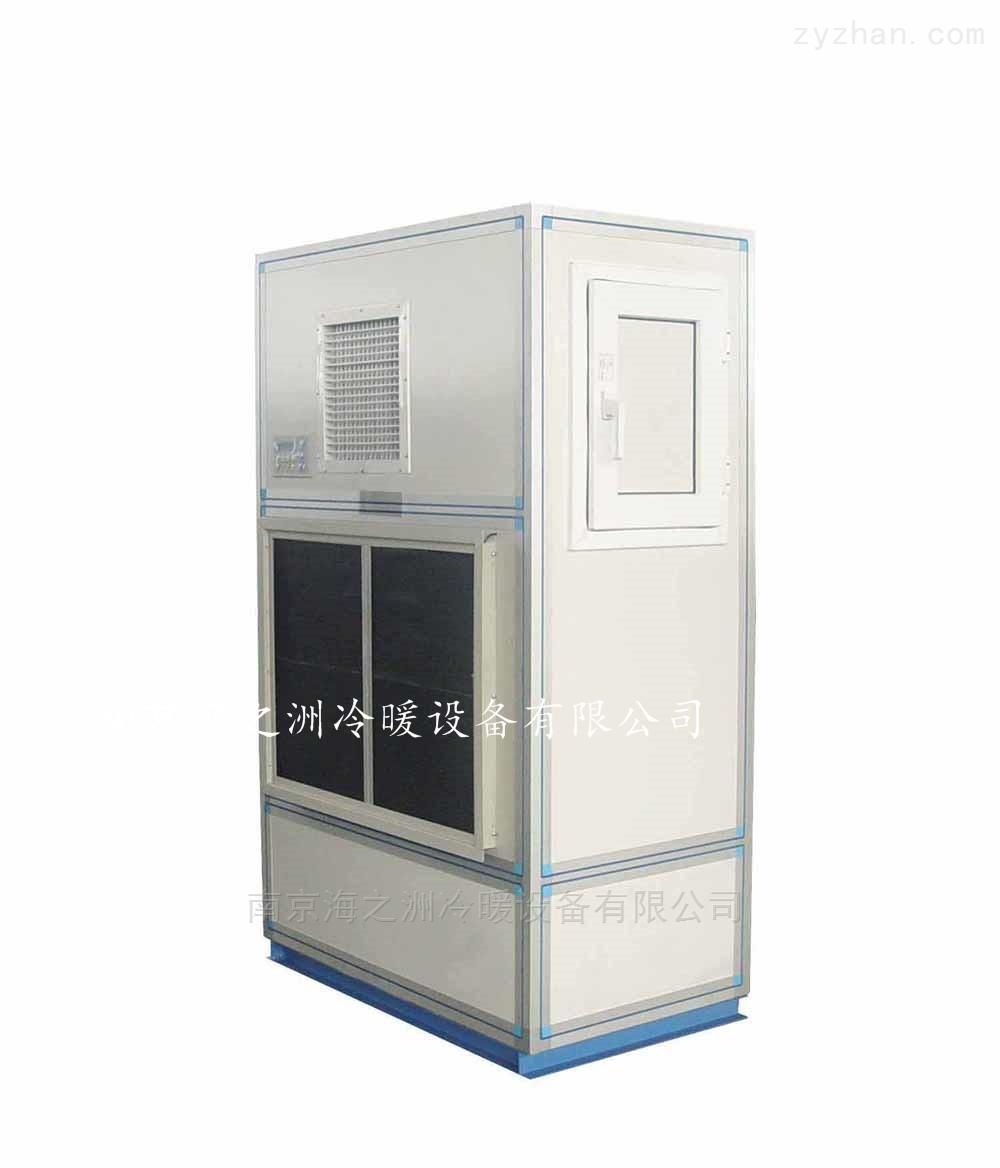 HZA-10A风冷柜式空调机组