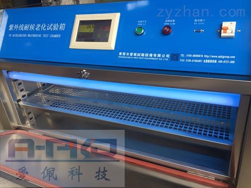 橡胶老化紫外试验机