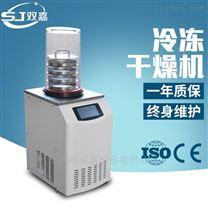 茶叶真空冷冻干燥机厂家