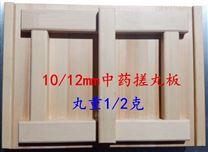 10mm 12mm手动搓丸板