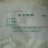 药用级苯甲酸钠 专业防腐剂辅料  CP2015