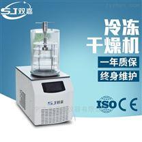 宁波双嘉台式小型真空冷冻干燥机