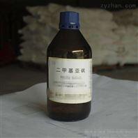 医药级二甲基亚砜500g一瓶价格 药典标准4部