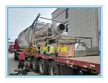 YPG系列壓力式噴霧(冷卻)干燥機