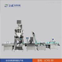 LCYG-30全自動中藥飲片瓶裝生產線