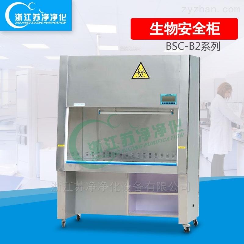 苏净二级生物安全柜BSC-1300IIB2|生物洁净安全柜