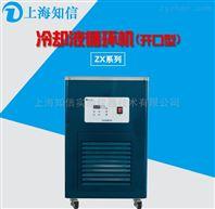 上海知信冷却液实验室循环机ZX-LSJ-15D