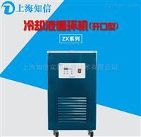 上海知信冷却液实验室循环机ZX-LSJ-20D