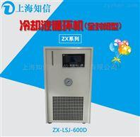 上海知信ZX-LSJ-600冷却液低温循环机