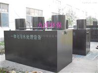 -0.1一体化新建实验室污水处理设备新闻中心