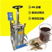 40L高壓煎藥機 密閉式煮藥機價格