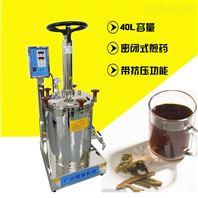 40L高压煎药机 密闭式煮药机价格