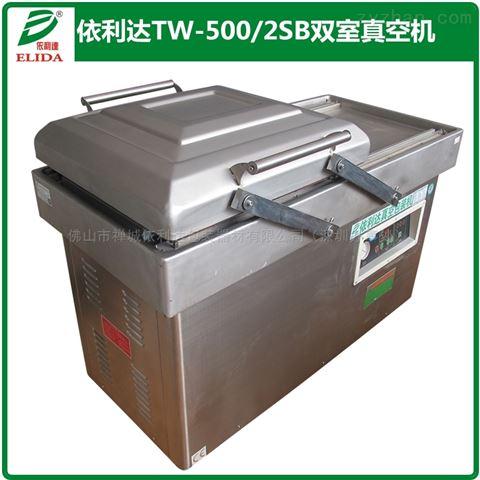 深圳公明田寮电脑板双室真空包装机
