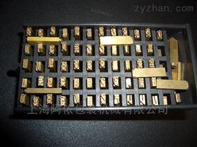 包装机字码字模