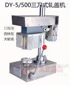 厂家生产台式三刀旋风轧盖机价格