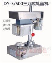 廠家生產臺式三刀旋風軋蓋機價格