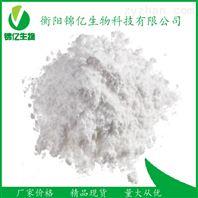 培美曲塞二鈉2.5水合物原料藥/抗腫瘤