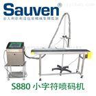 S880广州白云区智能型全自动保质期喷码机