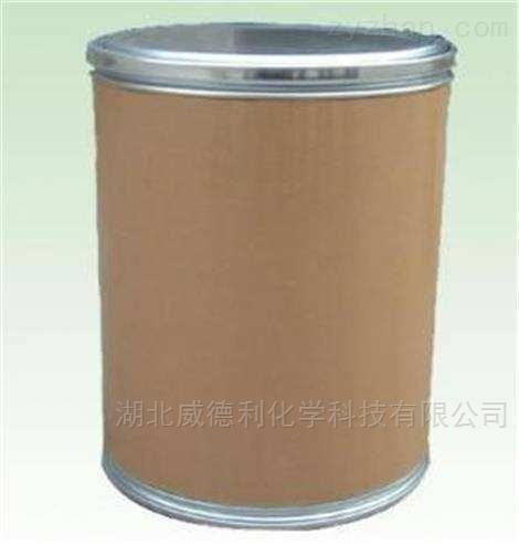 艾氟康唑原料中间体164650-44-6