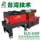 ELD-420A深圳福田熱收縮包裝機行情
