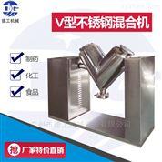 广州德工V型不锈钢混合机