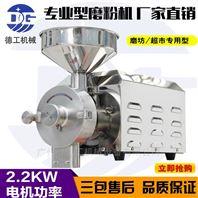 不锈钢五谷杂粮专用磨粉机
