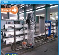 RO系列反滲透處理