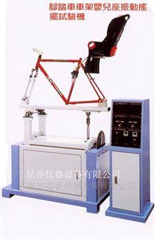 脚踏车车架婴儿座振动摇摆疲劳试验机