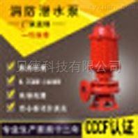 XBD-QW潜水消防泵