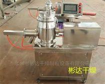 GHL-3湿法制粒机