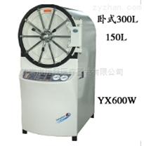 上海三申臥式壓力蒸汽滅菌器