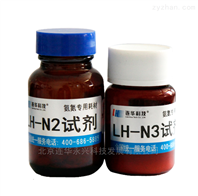 氨氮固体试剂