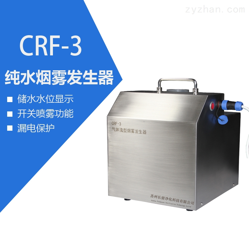 烟雾发生器 气流流型测试仪