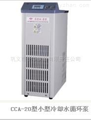 小型冷却水循环泵CCA-20