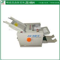 广东自动折纸机清远自动打包机